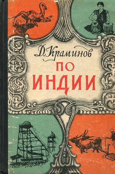 По Индии791504В издании представлены путевые очерки и зарисовки советского журналиста Д.Краминова о его путешествии по Индии. Автор в основном освещает жизнь населения страны, его прошлое и настоящее.
