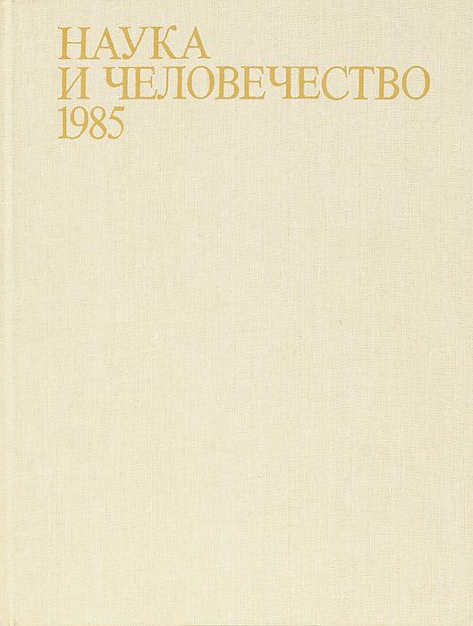 Наука и человечество, 1985
