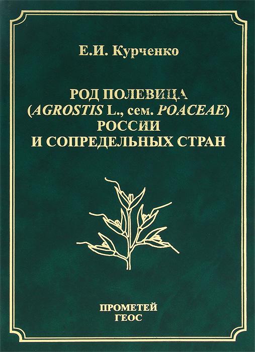 Род полевица (Agrostis L., сем. Poaceae) России и сопредельных стран