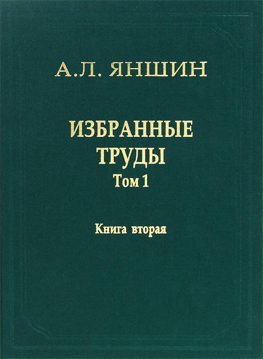 А. Л. Яншин. Избранные труды. Том 1. Региональная тектоника и геология. В 2 книгах. Книга 2