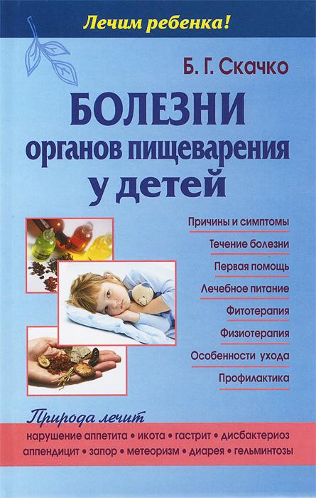 Болезни органов пищеварения у детей ( 978-5-94666-698-5 )