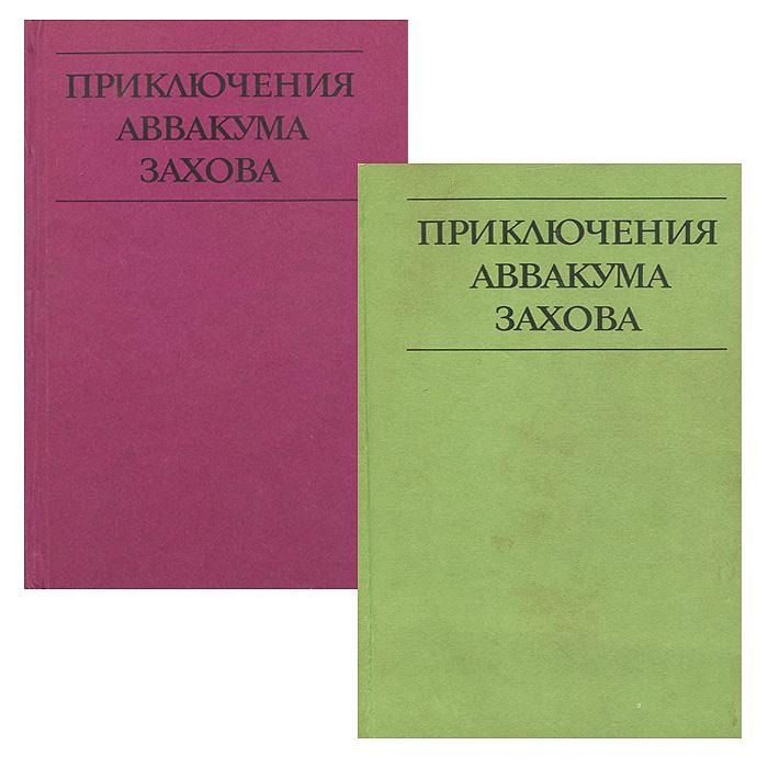 Приключения Аввакума Захова (комплект из 2 книг)