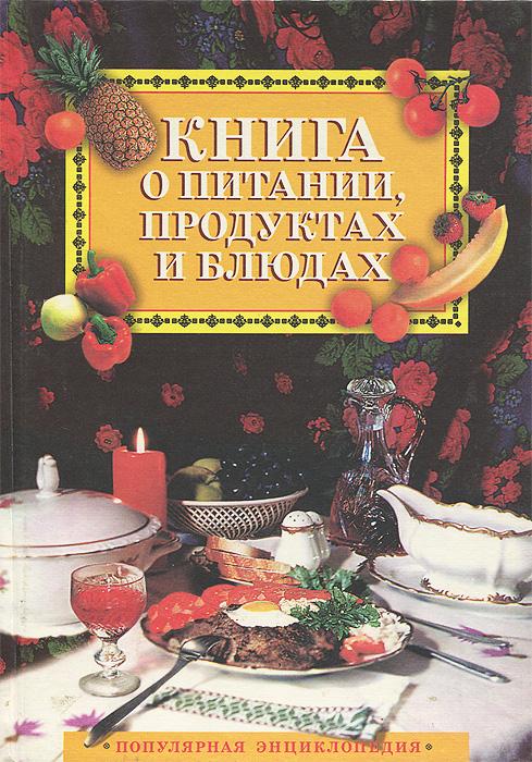 Книга о питании, продуктах и блюдах