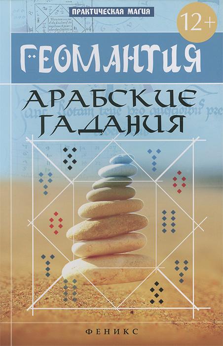 Геомантия. Арабские гадания ( 978-5-222-21199-1 )