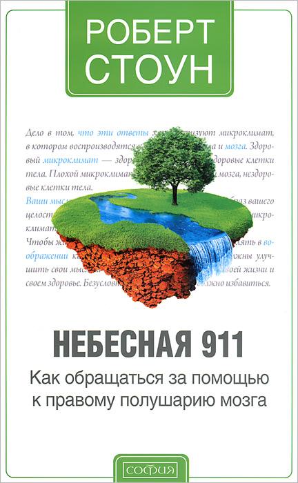 Роберт Стоун | Небесная 911. Как обращаться за помощью к правому полушарию мозга