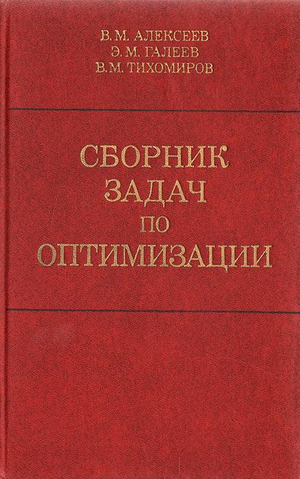 Алексеев Задачник Скачать