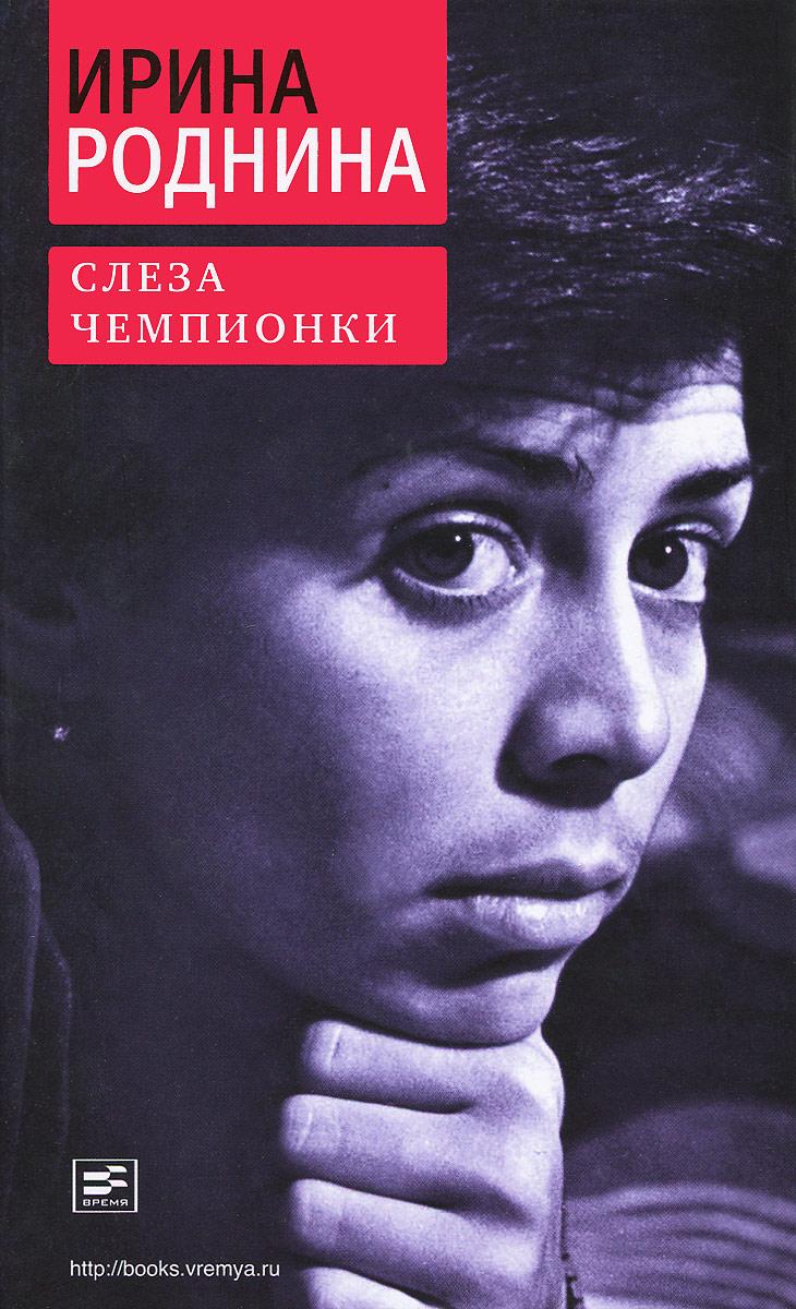 Книга Слеза чемпионки
