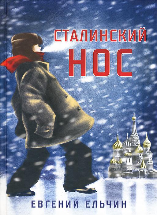 Книга Сталинский нос