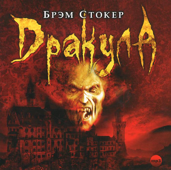 Дракула (аудиокнига MP3)