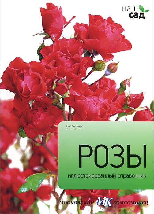 Розы. Иллюстрированный справочник