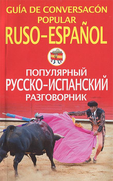 Guia de conversacion popular ruso-espanol / Популярный русско-испанский разговорник