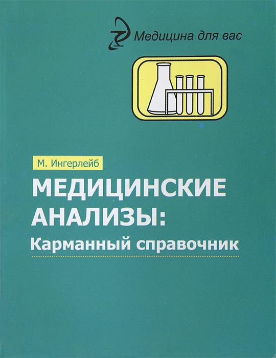 Медицинские анализы: карманный справочник дп