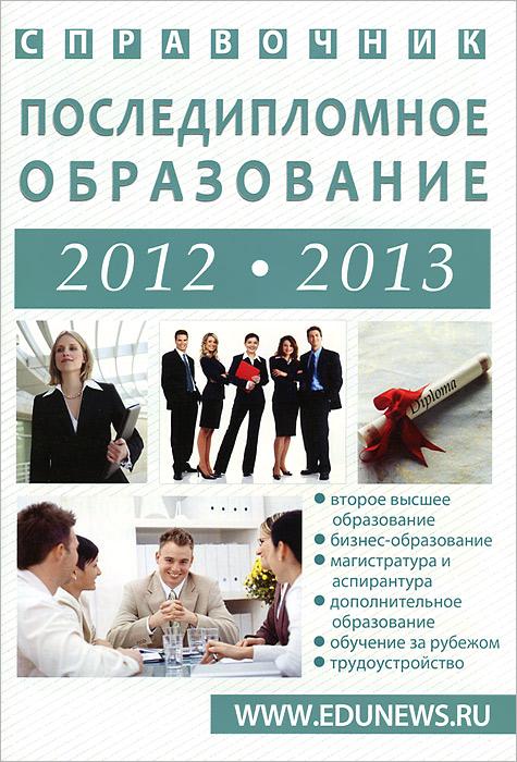 Последипломное образование. 2012-2013. Справочник ( 978-5-7953-0196-9 )