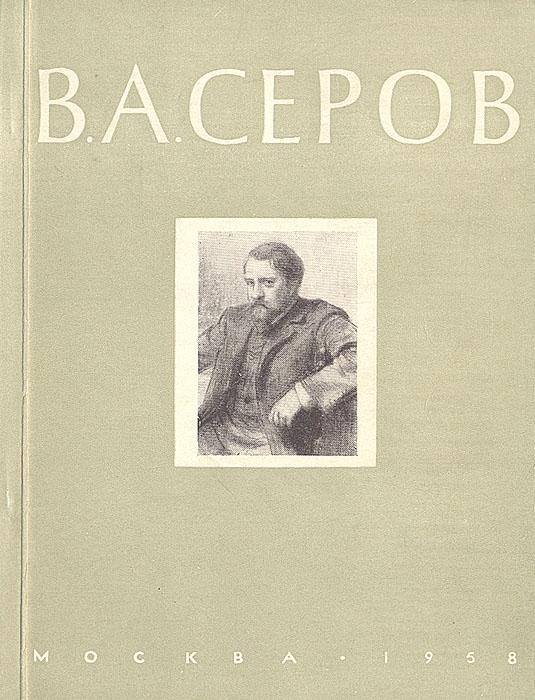 В. А. Серов. Выставка произведений. Путеводитель