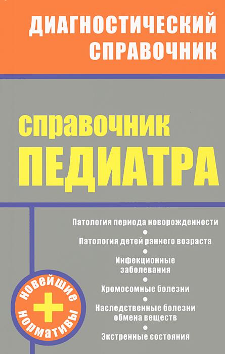 Справочник педиатра ( 978-5-271-18968-5, 978-985-18-1801-9 )