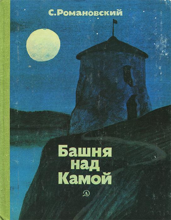 Башня над камой - пионер 1981-01 страница 18 - журналко