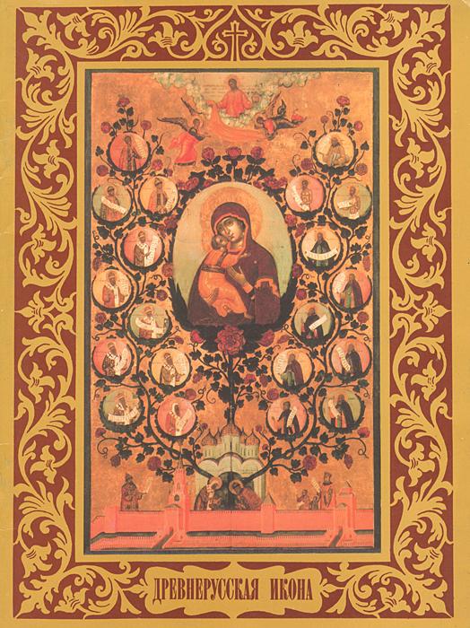 Древнерусская икона. Альбом для юношества