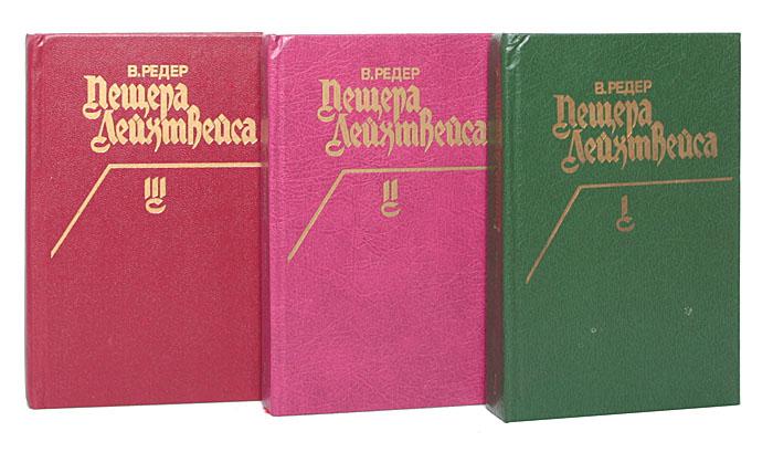 Пещера Лейхтвейса, или Тридцать лет любви и верности (комплект из 3 книг)