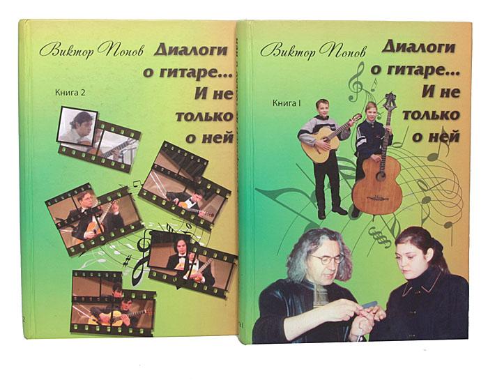 Диалоги о гитаре… И не только о ней (комплект из 2 книг), Виктор Попов