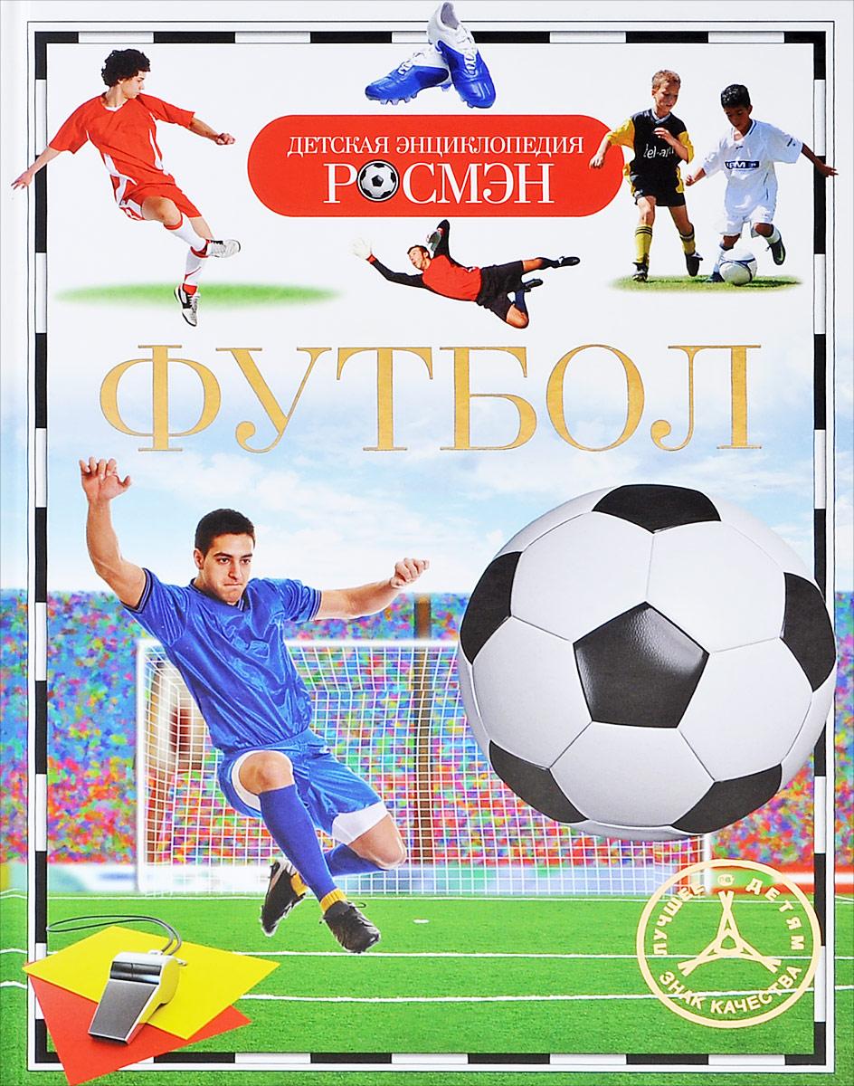 Футбол ( 978-5-353-06150-2 )