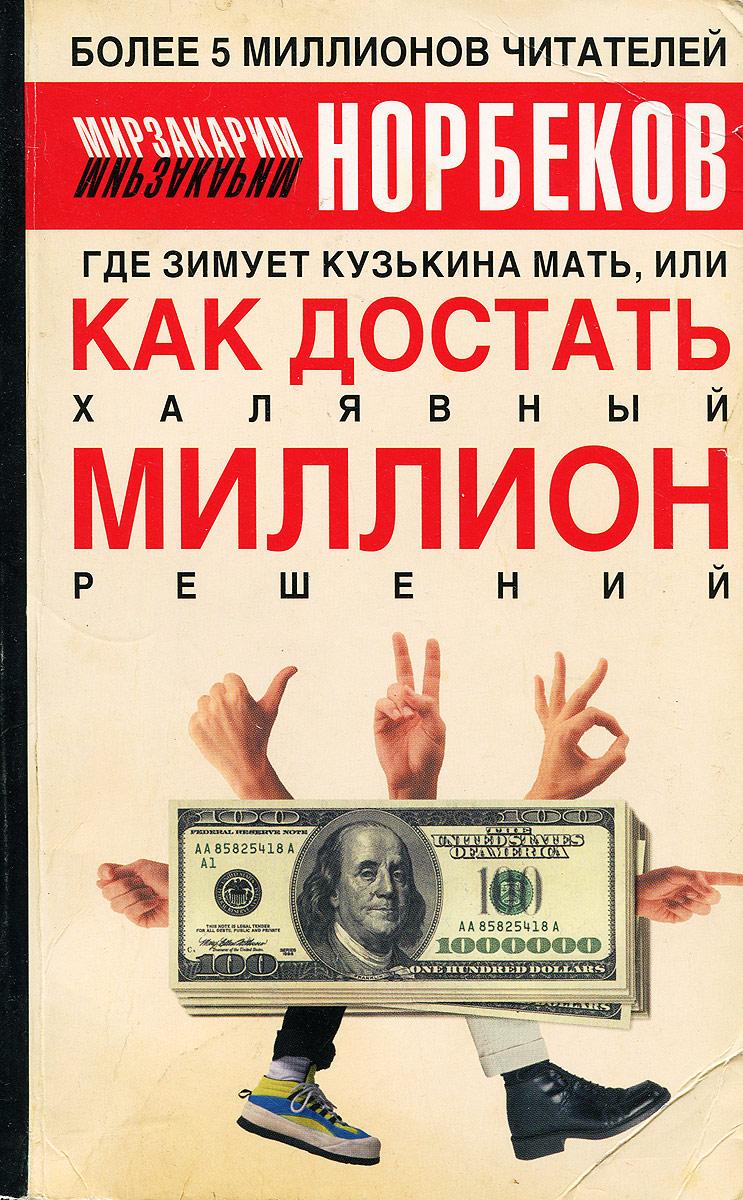 Где зимует Кузькина мать, или Как достать халявный миллион решений