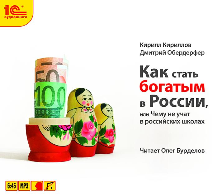 Как стать богатым в России, или Чему не учат в российских школах (аудиокнига MP3)