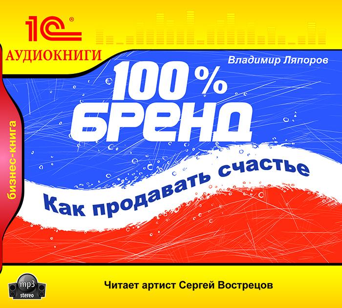 100 % бренд. Как продавать счастье (аудиокнига MP3) ( 978-5-9677-0647-9 )
