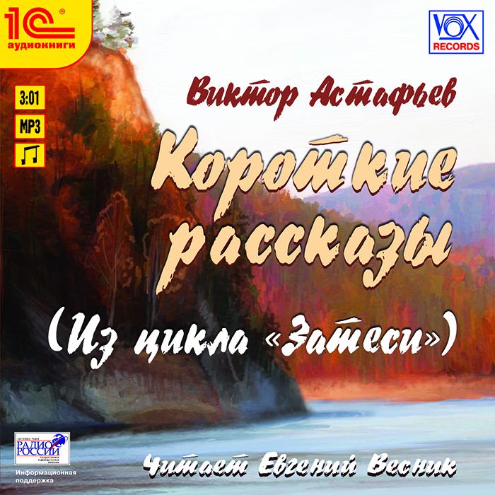 Виктор Астафьев. Короткие рассказы (аудиокнига MP3)