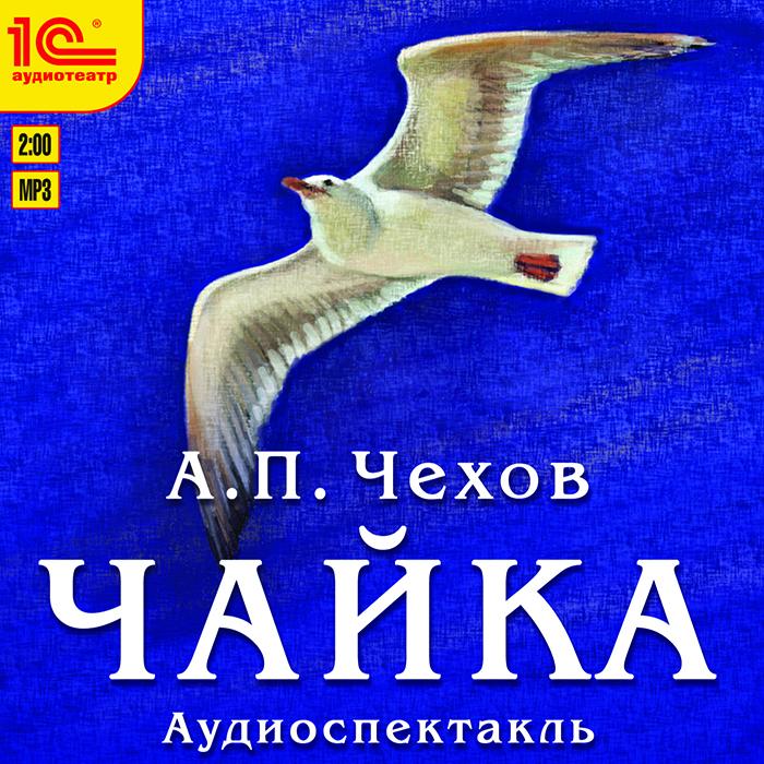 Чайка (аудиокнига MP3)