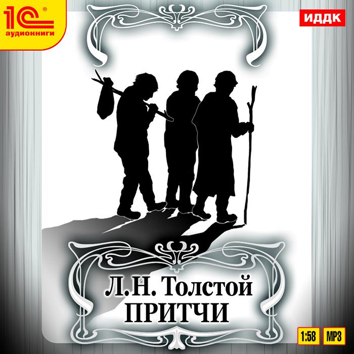 Л. Н. Толстой. Притчи (аудиокнига MP3)