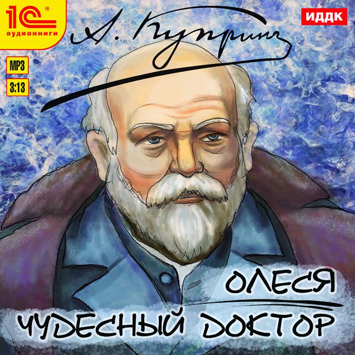 Олеся. Чудесный доктор (аудиокнига MP3)