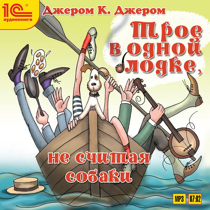Трое в одной лодке, не считая собаки (аудиокнига MP3)