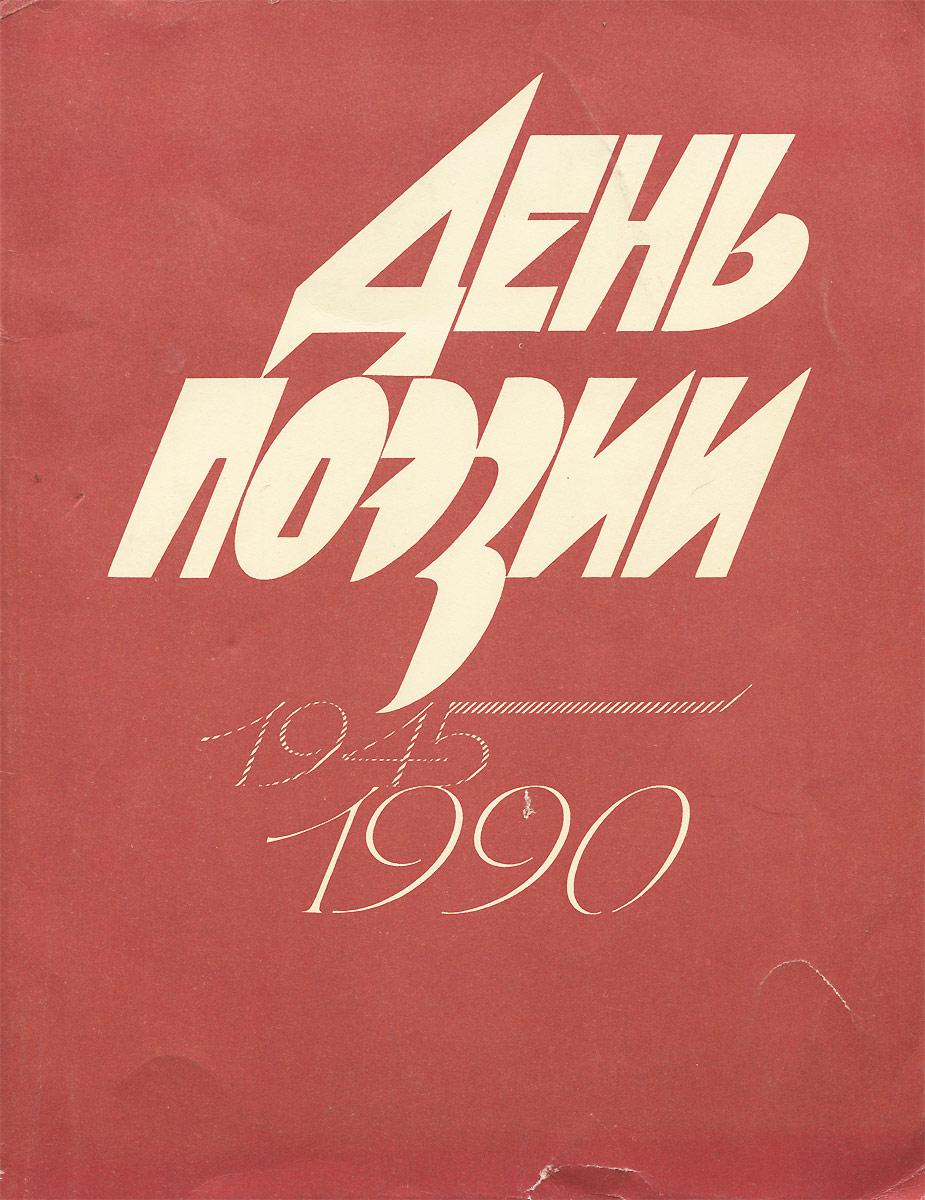 День поэзии, 1945-1990