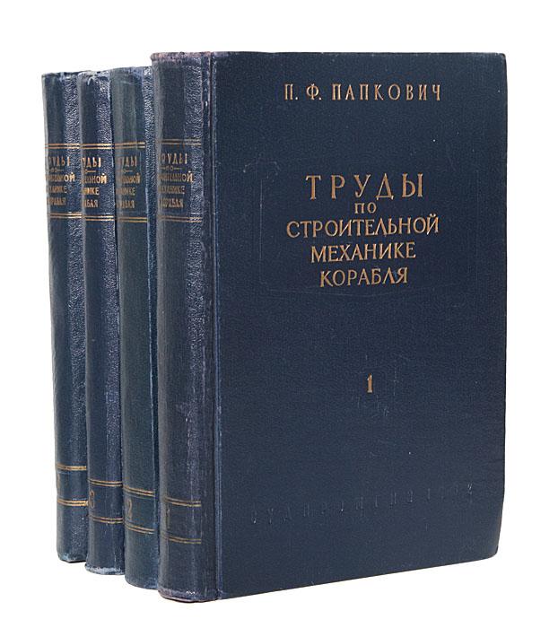Труды по строительной механике корабля (комплект из 4 книг)