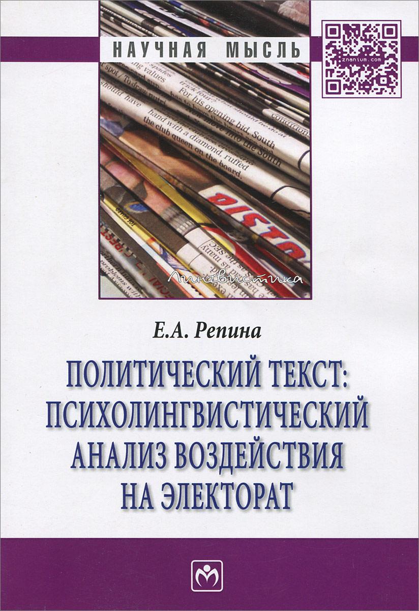 Политический текст. Психолингвистический анализ воздействия на электорат ( 978-5-16-005215-1 )