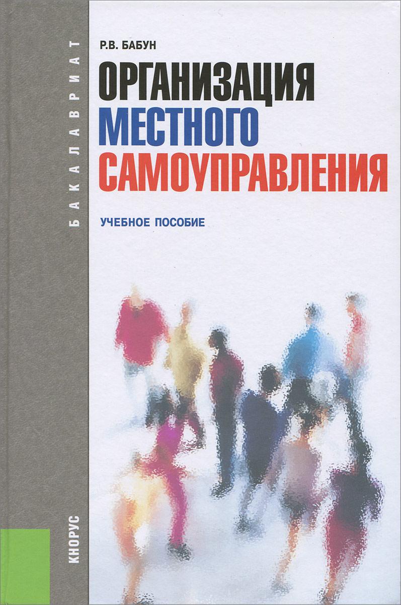 Организация местного самоуправления ( 978-5-406-02645-8 )