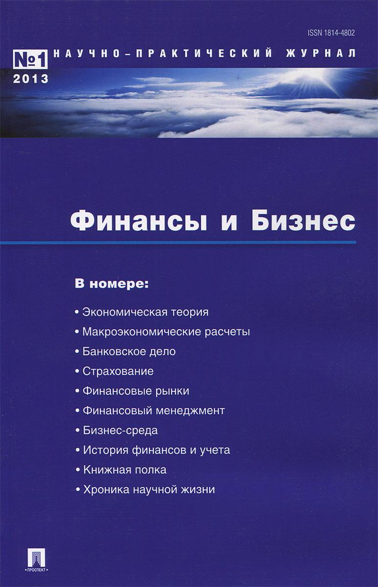 Финансы и бизнес, №1, 2013