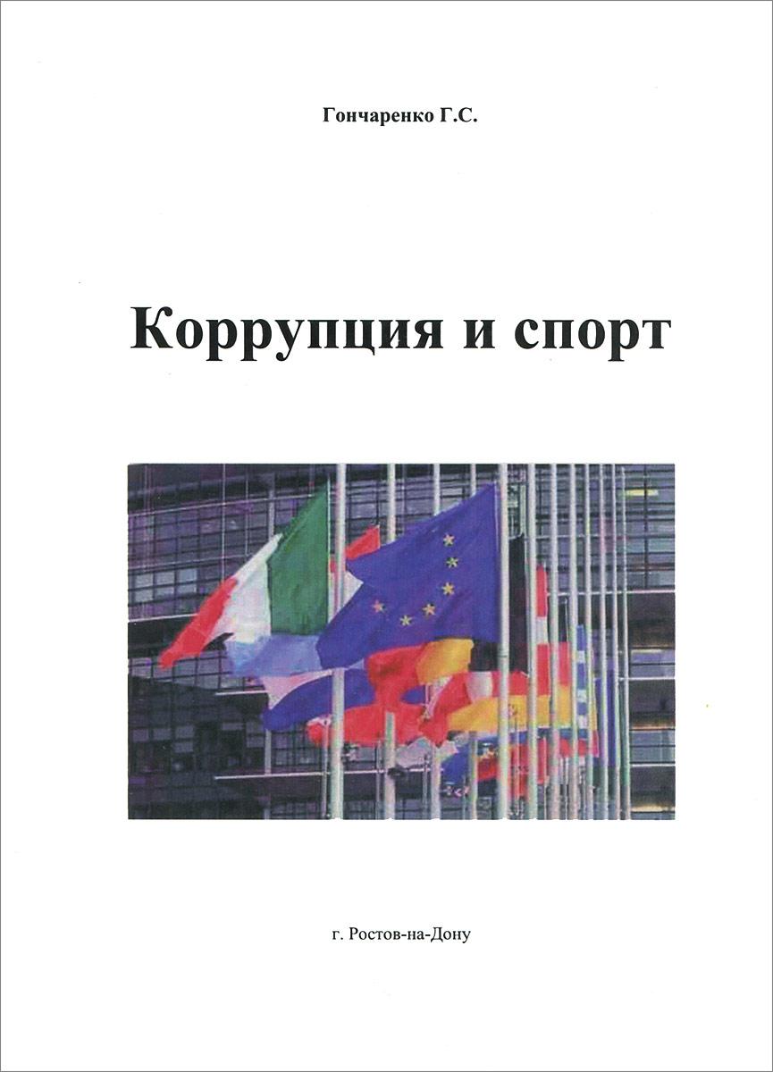 Коррупция и спорт ( 978-5-98615-040-6 )