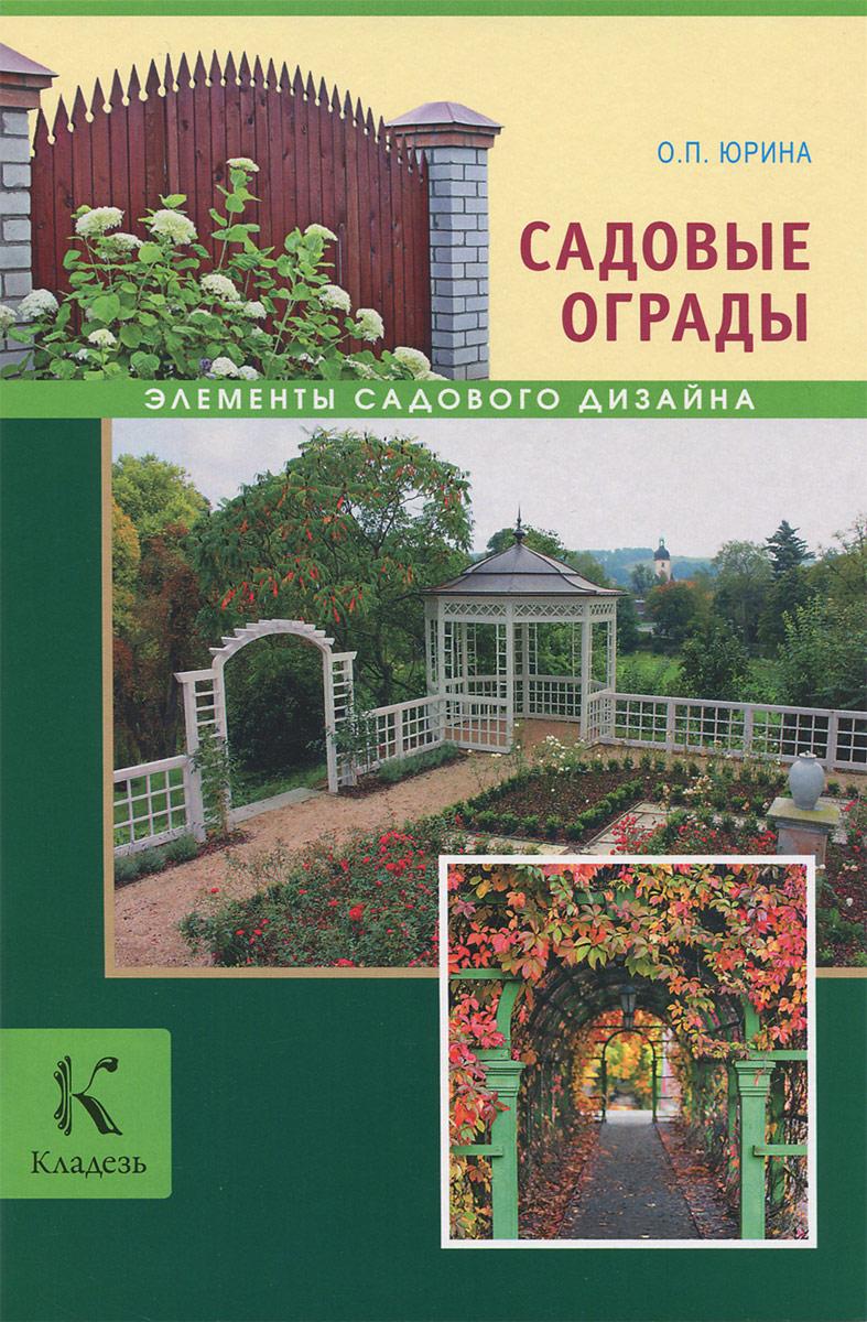 Садовые ограды