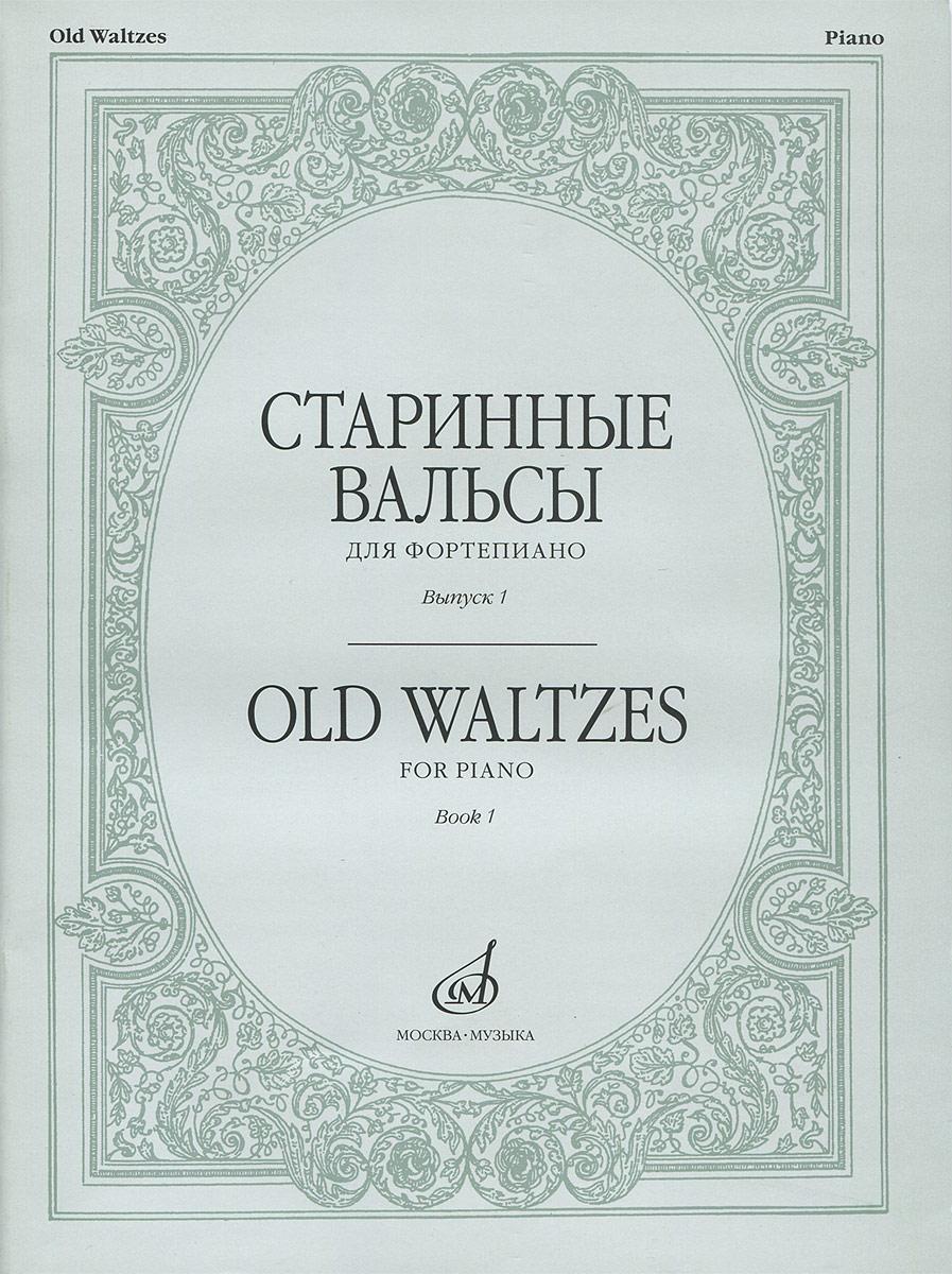 Старинные вальсы. Для фортепиано. Выпуск 1