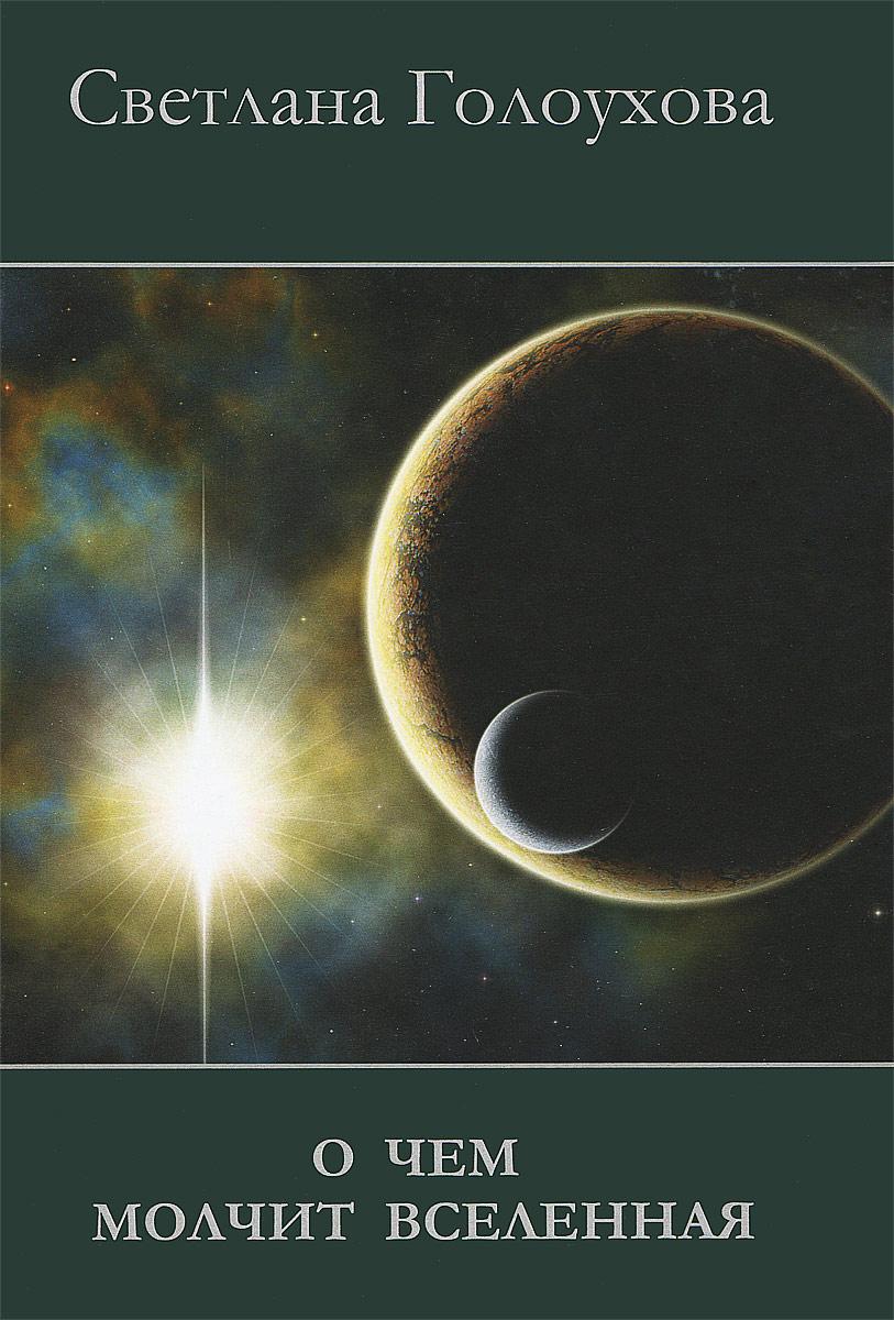 О чем молчит Вселенная