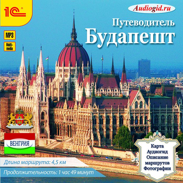 Будапешт. Путеводитель (аудиокнига MP3)