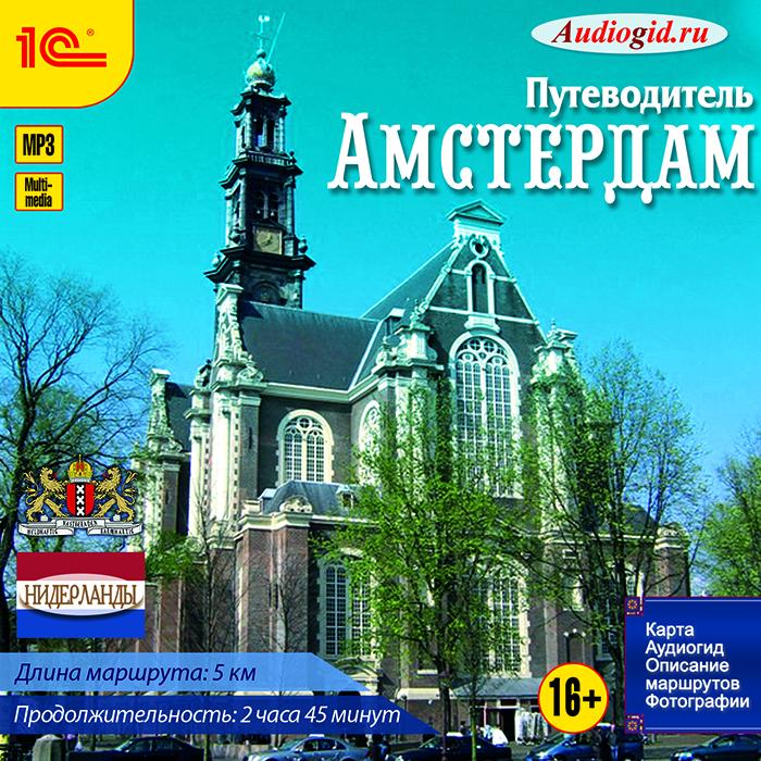 Амстердам. Путеводитель (аудиокнига MP3). Е. Калинина, О. Слепенкова
