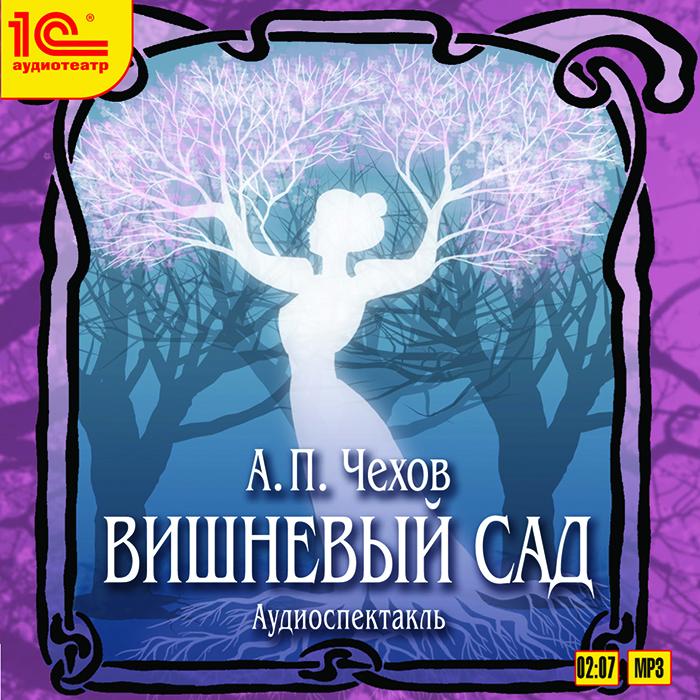 Вишневый сад (аудиокнига MP3)