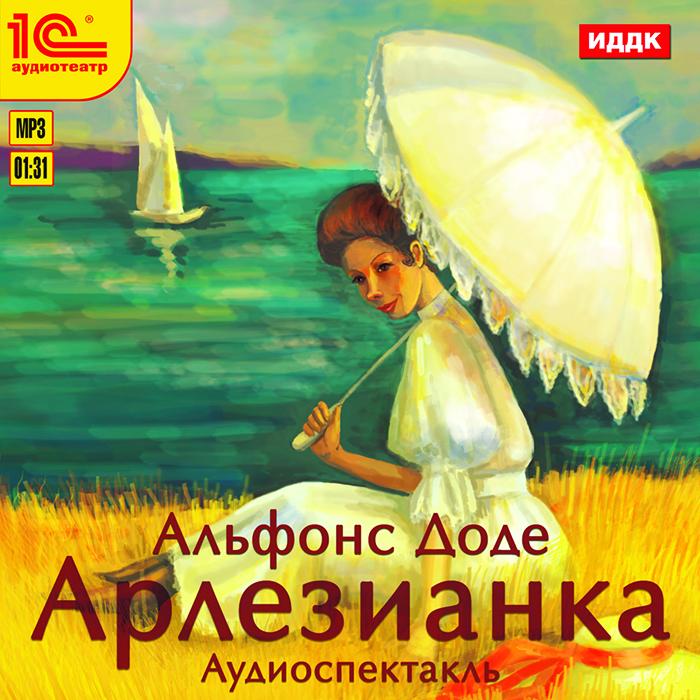 Арлезианка (аудиокнига MP3)