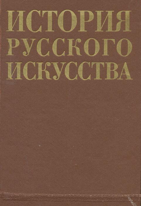 История русского искусства. Учебник