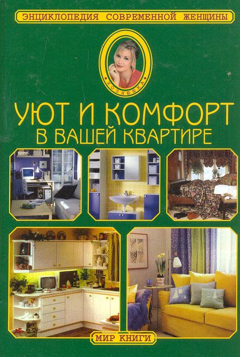 Уют и комфорт в вашей квартире