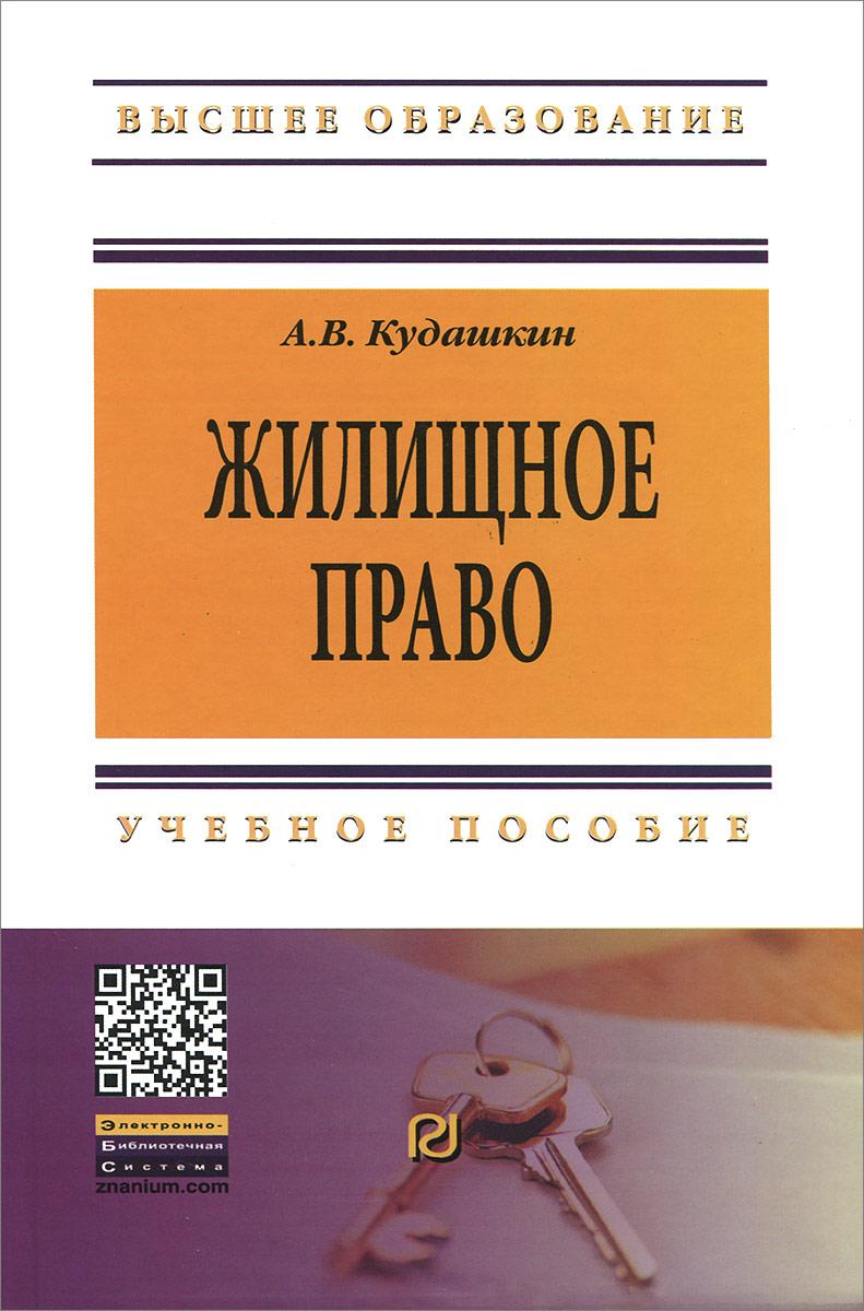 Жилищное право: Учебное пособие. Кудашкин А.В