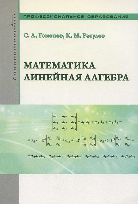 Математика. Линейная алгебра ( 978-5-91134-713-0, 978-5-16-006391-1 )
