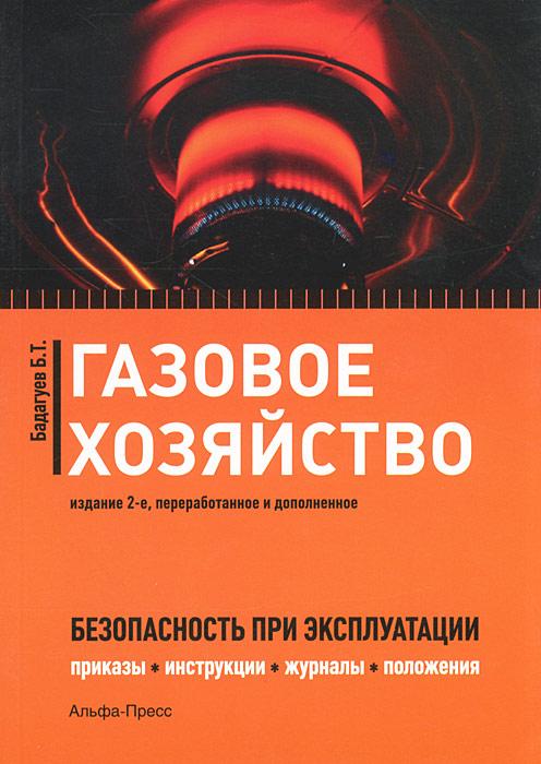Газовое хозяйство. Безопасность при эксплуатации. Приказы, инструкции, журналы, положения, графики, протоколы, паспорта ( 978-5-94280-603-3 )